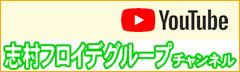 志村フロイデグループ(SFG)チャンネル YouTube